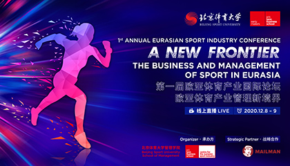 The First Annual Eurasian Sport Industry Conference