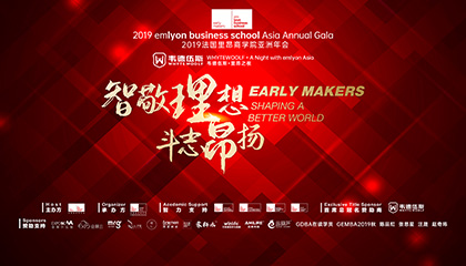 early makers Shaping a Better World | 2019 emlyon Annual Gala
